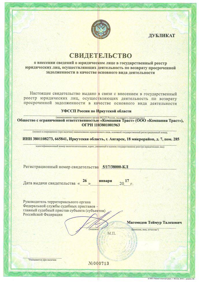 Регистрация ооо юр адрес иркутск кто выполняет бухгалтерское сопровождение