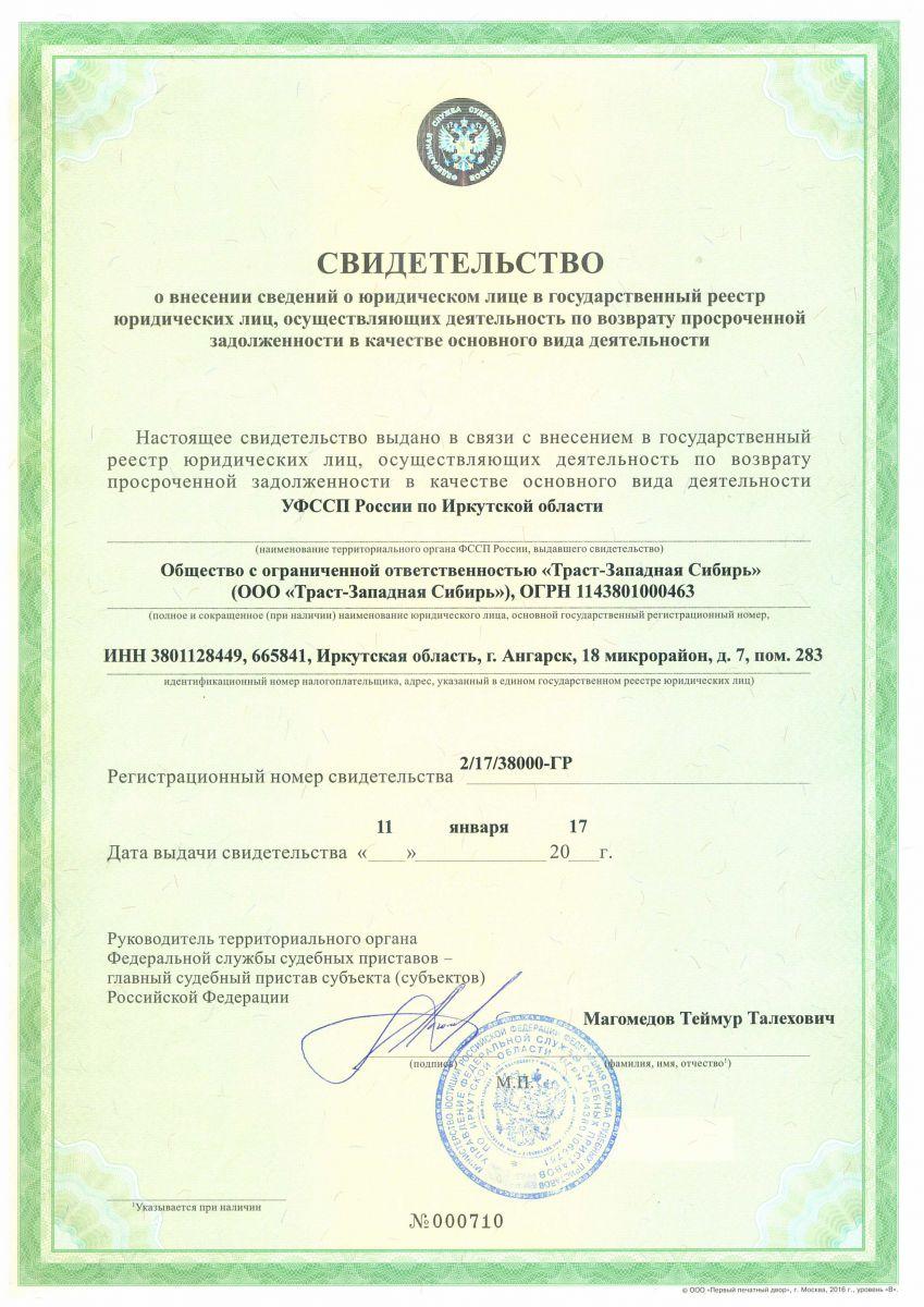 инн байкальский банк пао сбербанк г иркутск где взять кредит если нигде не дают