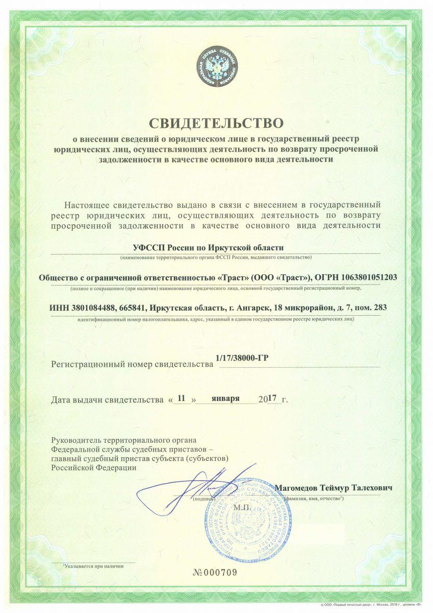 байкальский банк пао сбербанк г иркутск реквизиты инн